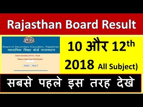 Rajasthan Board Result 2018 (all subject) RBSE 10th ,12th Result  Science, Commerce,Arts