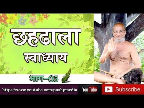ChahDhala Swadhayya class about Jainism by Acharya shri pushpdant sagar ji - part 05