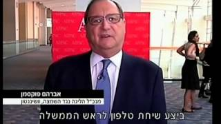 Video National Director of the Anti-Defamation League Abraham Foxman on Netanyahu's speech download MP3, 3GP, MP4, WEBM, AVI, FLV Juli 2018