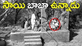 సాయి బాబా ఉన్నాడు || Sathya Sai Baba Miracles || Volga Devotional