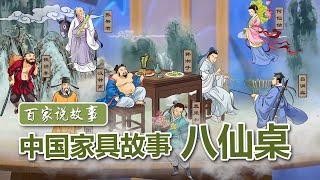 [百家说故事] 于鸿雁讲述:中国家具故事 八仙桌 | 课本中国