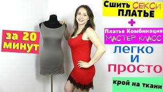 Сшить ЛЕТНЕЕ Платье ЛЮБОГО РАЗМЕРА! Сшить ПЛАТЬЕ КОМБИНАЦИЯ ЗА 20 МИНУТ от мини до макси!