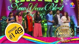 Comedy Super Nite | usha uthup, stephen devassi & Roma | ഉഷ ഉതുപ്പ്, സ്റ്റീഫൻ ദേവസ്സി & റോമ │Ep #149