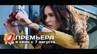 Черепашки-ниндзя (2014) HD трейлер | премьера 7 августа