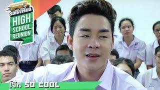 รถโรงเรียน High School Reunion | 08-08-58 | โจ๊ก So Cool