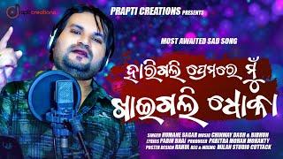 Harigali Premare Mu Khaigali Dhoka   Odia Sad Romantic Song   Humane Sagar   Studio Version