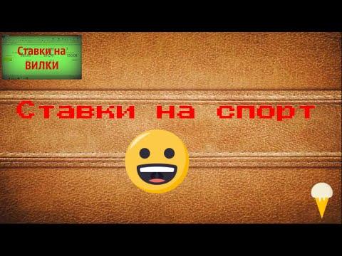 Вилки, ставки на спорт, Букмекерские конторы с минимальной ставкой и депозитом 1 рубль