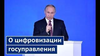Смотреть видео Президент России о цифровизации госуправления онлайн