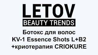 Ботокс для волос KV-1 Essence Shots L+B2 + CRIOKURE - демонстрация и обучение