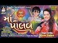MAA NO PAALAV ભાગ ૧ | ગુજરાતી નોન સ્ટોપ ગરબા | KIRAN GAJERA | FULL HD Gujarati nonstop GARBA