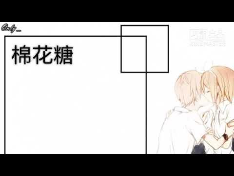 《棉花糖》男生版+歌词版~