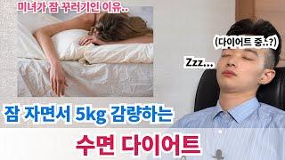 잠 자면서 5kg 감량하는 [수면 다이어트]