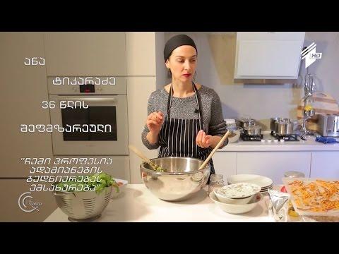 """გურმანია - ანა ტიკარაძის ვეგანური სამზარეულო - """"ჩემი პროფესია ადამიანების ბედნიერებას ემსახურება"""""""