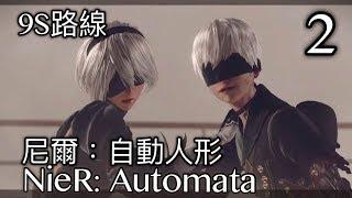 尼爾 : 自動人形/ NieR:  Automata/ 9S路線 - 第 2 集- 心跳 /  二週目/ 英配中字PS4