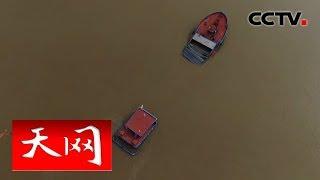 《天网》 巡江·沉舟之诫 | CCTV社会与法