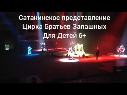 Сатанинское представление Цирка братьев Запашных. Москва, Лужники, декабрь 2019