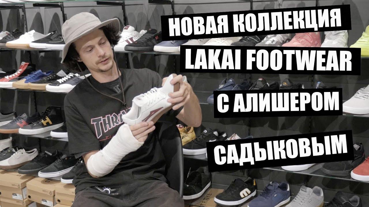 Новая поставка кед LAKAI с Алишером Садыковым!