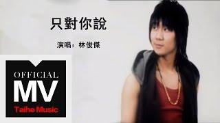 林俊傑 JJ Lin【只對你說  Sarang Heyo 사랑해요】官方完整版 MV