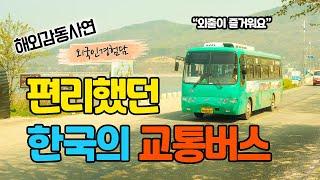 [해외반응] 한국의 대중교통을 타본 후 외국인이 느낀 …