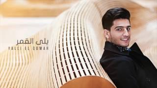 محمد عساف - يلى القمر | Mohammed Assaf - Yalli El Qumar