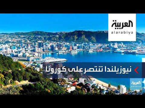 هذه قصة انتصار نيوزيلندا على فيروس كورونا  - 00:57-2020 / 8 / 11