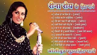 रीना रॉय के हिट गाने   रीना रोय रोमांटिक हिट गाने ❤️   Best Of Reena Roy   Reena Roy Songs   Jukebox