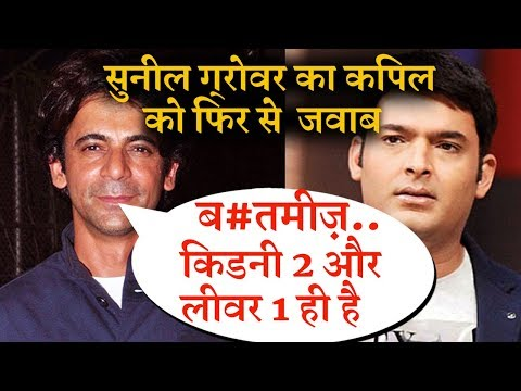 Sunil Grover Again Reply To Kapil Sharma   Fight For The show Family Time With Kapil Sharma