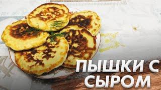 Рецепт Пышек Пышки с Сыром Пальчики Оближешь