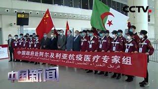 [中国新闻] 中国驻阿尔及利亚使馆:努力为侨胞提供一切必要协助 | 新冠肺炎疫情报道