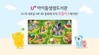 [U+AR] 세계명작 과 유명 캐릭터를 3DAR 영어동…
