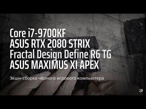 Экшн-Сборка чёрного игрового компьютера в корпусе Fractal Design Define R6 TG