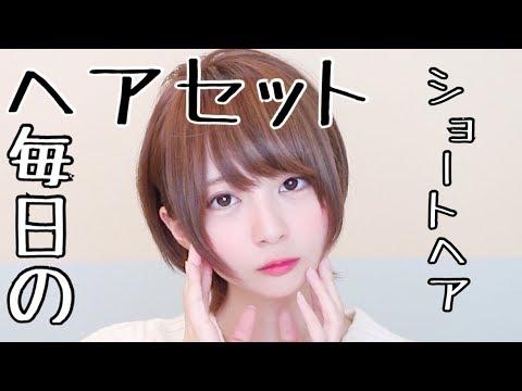 【ショートカット】毎日のヘアセット!!!