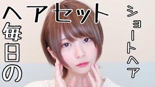【ショートカット】毎日のヘアセット!!! thumbnail