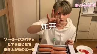 【和訳】190213 セブチ ジュン Weibo動画😋🌭