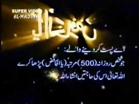 99 Names of Allah with their benefits in urdu translation  Must Watch    Video Dailymotion