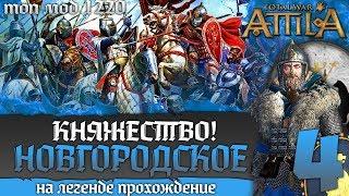 Новгородское Княжество - Республика! Прохождение на Легенде #4 Total War Attila PG 1220 Топ Мод