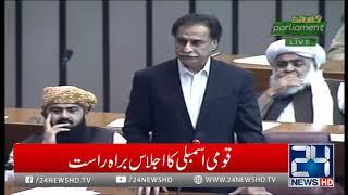 Sardar Ayaz Sadiq Speech in National Assembly   13 Dec 2018   24 News HD