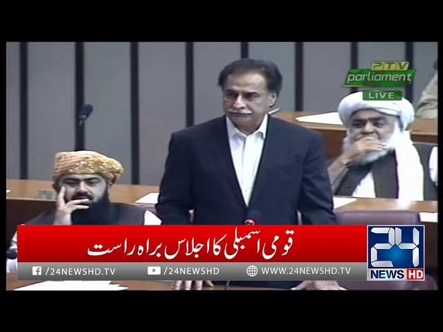 Sardar Ayaz Sadiq Speech in National Assembly | 13 Dec 2018 | 24 News HD