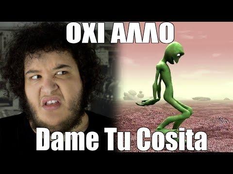 Όχι άλλο Dame Tu Cosita ! | Manos