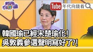 精彩片段》鄭佩芬:一部分宋粉變成韓粉...【年代向錢看】