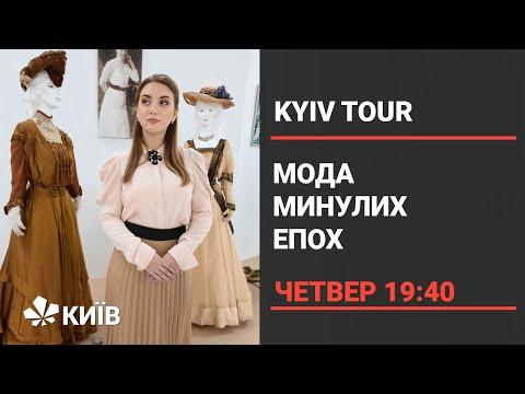 Де в Києві можна подивитися на вбрання ХІХ сторіччя
