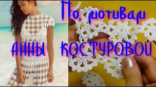 Дизайнерское платье крючком по мотивам Анны Костуровой/Платье из отдельных фрагментов