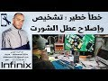 خطأ خطير  تشخيص وإصلاح عطل شورت repair short infinix x559c