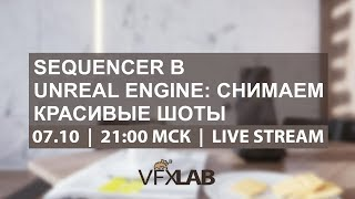 VFXLAB || SEQUENCER В UNREAL ENGINE: Снимаем красивые шоты