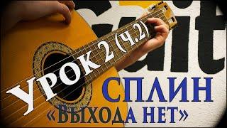 Урок игры на гитаре #2 (ч.2): СПЛИН