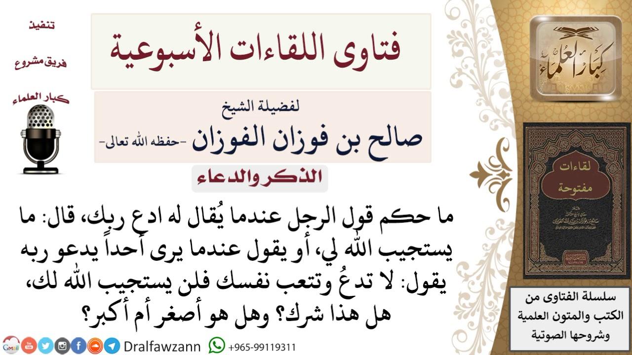 ما حكم القنوط من استجابة الله للدعاء ودفع الناس عن الدعاء لمعالي الشيخ صالح الفوزان Youtube