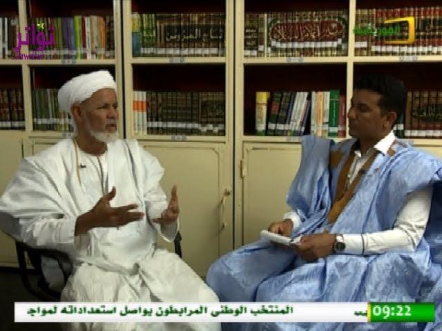 برنامج أعلام وطنية مع العلامة والشاعر د.الخليل النحوي - قناة الموريتانية