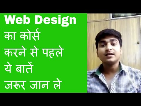 Web Design Course In India !! Web Design ! Institute ! Institute Cheat