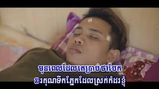 ធ្វើម្តេចយើងក្រ | Tver madach yerng kro | key sokun | khmer karaoke