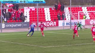 """Спартак-2"" - ""Тамбов"" 0:3 обзор"